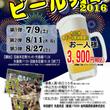 納涼ビール列車201…