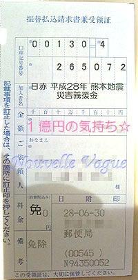 熊本県地震災害義援金