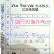 熊本県地震災害義援金…