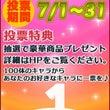 キャラクター選抜総選…