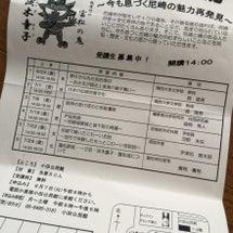 【イベント情報】尼崎…