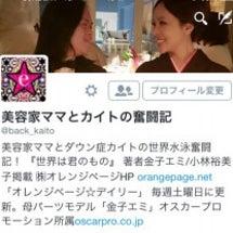 Twitter『美容…