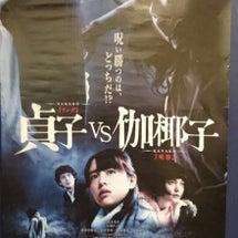 映画『貞子vs伽椰子…