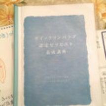 8/25(木)クイッ…