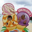 沖縄 おまけ