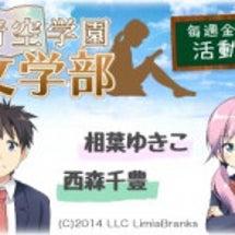 webラジオ「青空学…