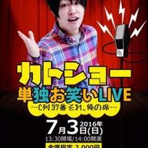 7月3日!単独ライブ…
