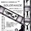 26期舞踊公演「SO…