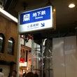 大阪~東京~