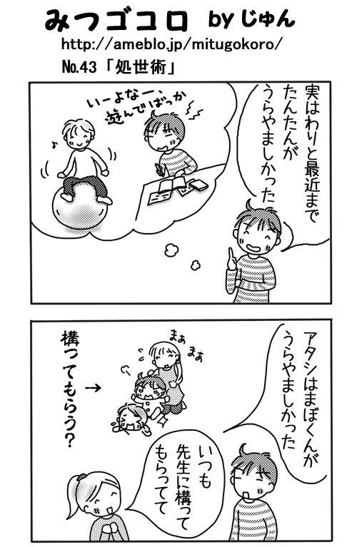 末っ子の処世術1
