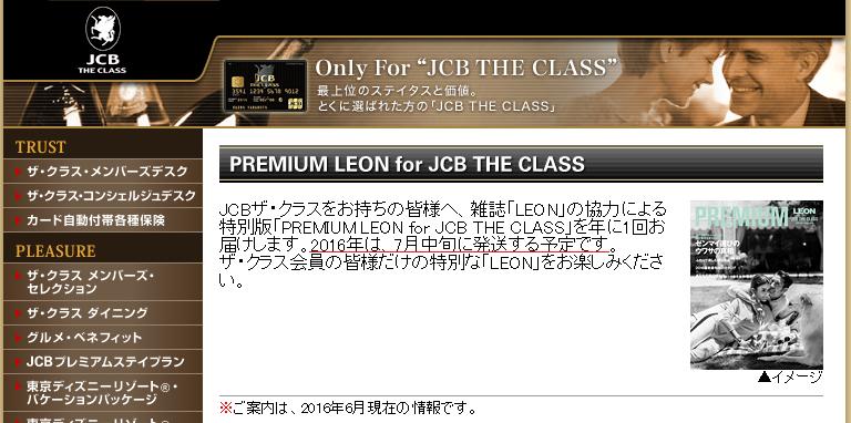 premiumleon for jcb the class 201607 2