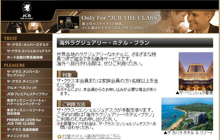 jcb the class luxury_hotel plan 201607