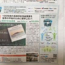 7月3日 長崎新聞に…