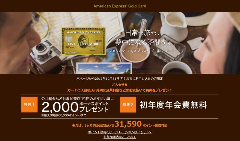 amex gold card fyf 201607