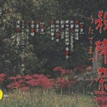 イベント☆第五回『殺…