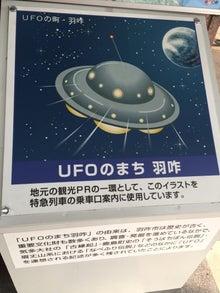 UFOの町羽咋
