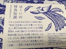 羽咋の伝説2
