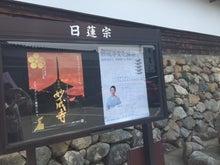 妙成寺入り口