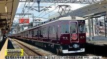 阪急160703-2