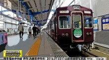 阪急160703-1