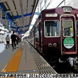 阪急電鉄神戸/宝塚/…