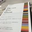 カラー講習