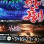 函館野外劇、今週から…