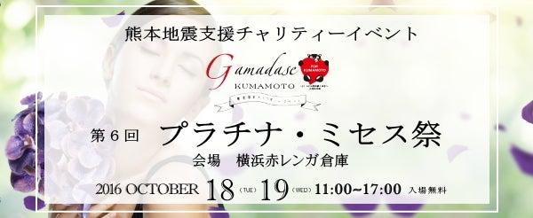 熊本地震支援チャリティーイベント「第6回プラチナ・ミセス祭」横浜赤レンガ倉庫 PMJ