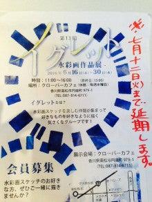 「第13回 イグレット 水彩画作品展」を開催中