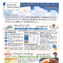good Life …