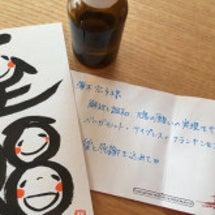 """""""愛と感謝と感動の1…"""