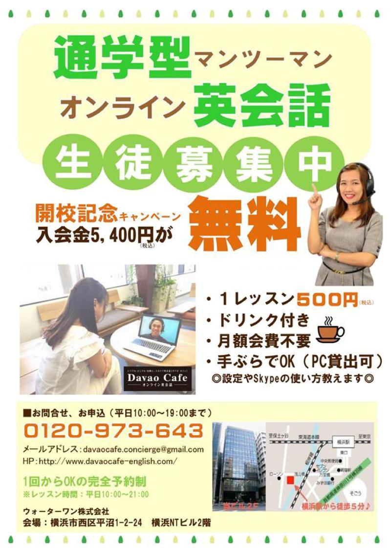 ダバオカフェ通学型オンラインチラシ