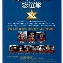 三松マイスター総選挙…