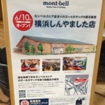 モンベル横浜しんやま…