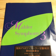 マーラー交響曲第3番
