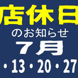 【明日7月27日(水…