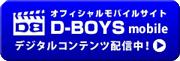 D-BOYSモバイル