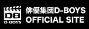 俳優集団D-BOYS OFFICIAL SITE