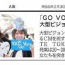 祝!神奈川新聞社会面…