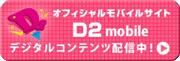 D2モバイル