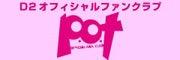 D2オフィシャルファンクラブ p.o.t