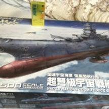 1/500 宇宙戦艦…