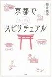 京都でひっそりスピリチュアル表紙