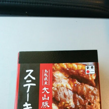 ●538…鳥取県産大…
