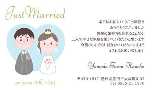 結婚式 サンキューカード 作成