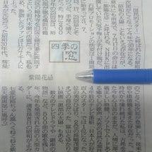 富さま新聞沙汰!!!