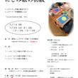 7/14にじみ絵の手…