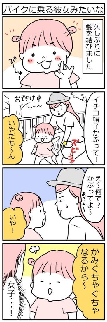 2歳児の「アホかわ行動」が鼻血もの♡母娘コント厳選10本!の画像7