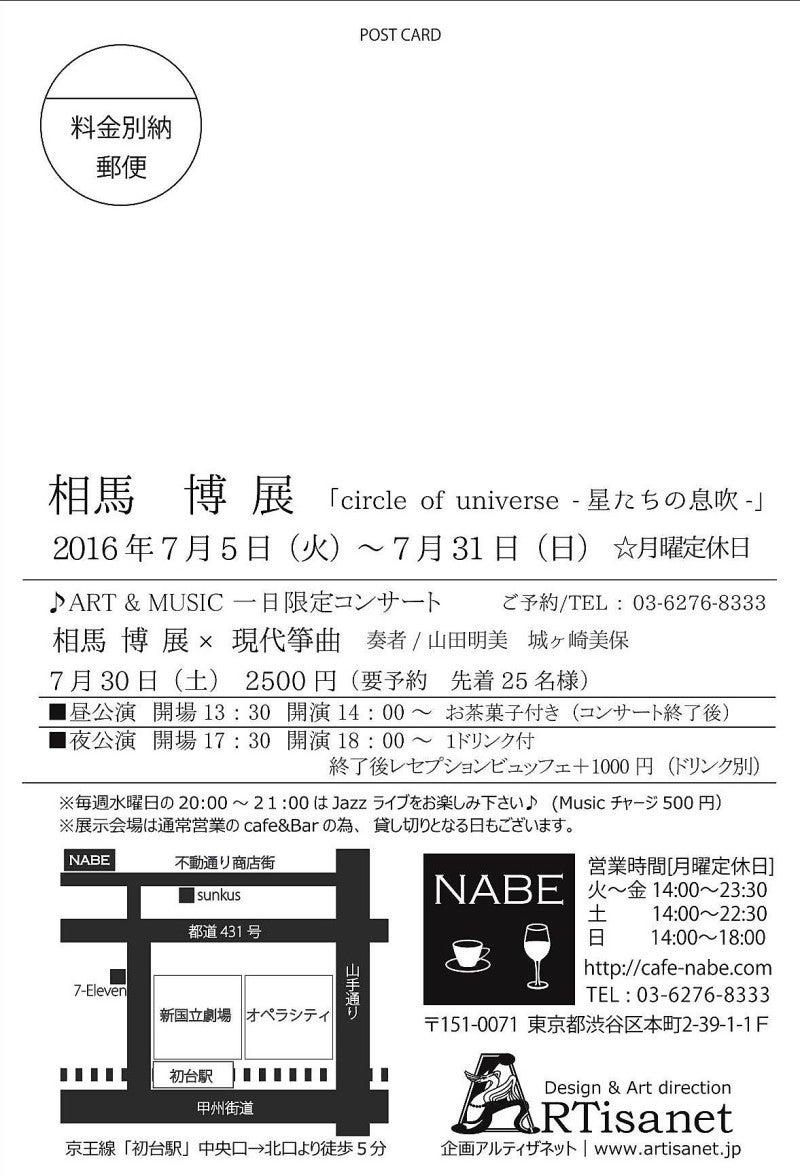 cafenabe_hiroshisoma_2016_dm2