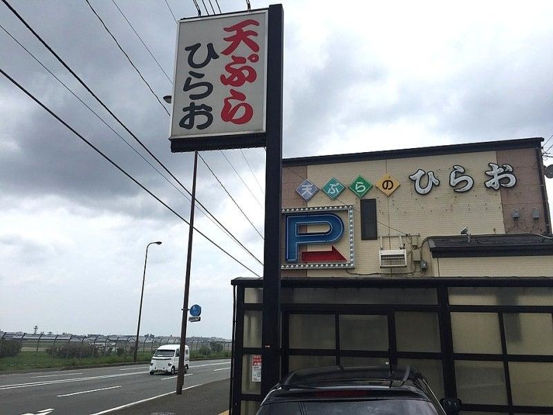 天ぷらひらお本店